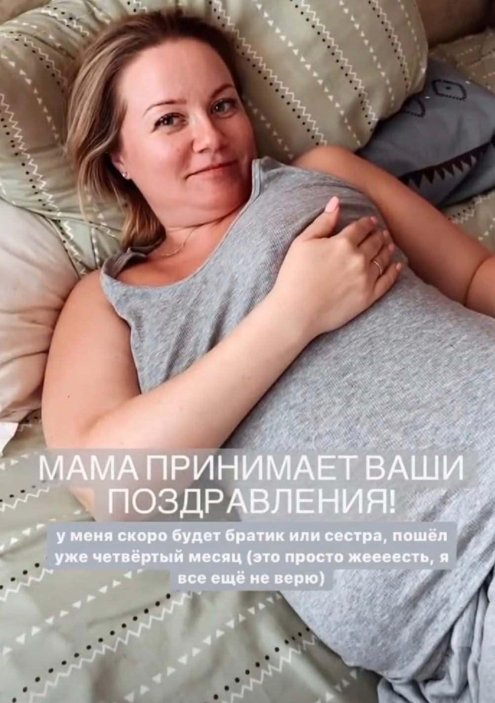 Мама Кати Адушкиной беременна